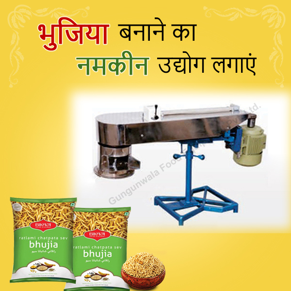 Bhujia Machines Manufacturer,Suppliers