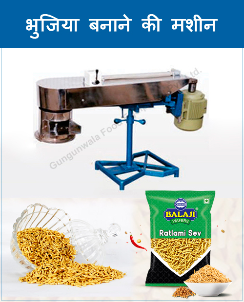 Bhujia Making Machines Manufacturer & Suppliers in India